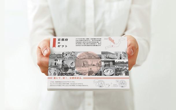 京都府のギフト